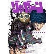 ジャガーン<3>(ビッグ コミックス) [コミック]