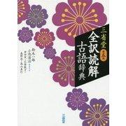 三省堂 全訳読解古語辞典 第5版 [事典辞典]