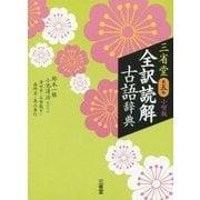 三省堂 全訳読解古語辞典 第五版小型版 [事典辞典]