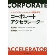 オープンイノベーションの最強手法 コーポレートアクセラレーター [単行本]