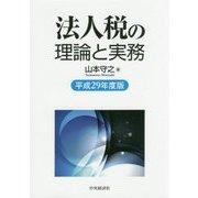 法人税の理論と実務〈平成29年度版〉 [単行本]