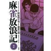 麻雀放浪記 2(アクションコミックス) [コミック]