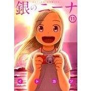 銀のニーナ 11(アクションコミックス) [コミック]