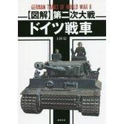 """図解""第二次大戦ドイツ戦車 [単行本]"