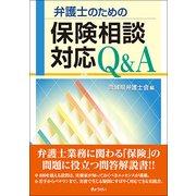 弁護士のための保険相談対応Q&A [ムック・その他]