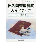 出入国管理制度ガイドブック [単行本]