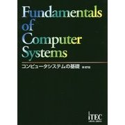 コンピュータシステムの基礎 第17版 [単行本]