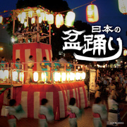 日本の盆踊り (ザ・ベスト)