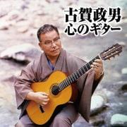 古賀政男 心のギター (ザ・ベスト)