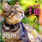 猫めくりカレンダー リフィル 2018 [単行本]