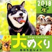 犬めくりカレンダー 2018 [単行本]