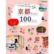 京都でしたい100のこと (JTBのMOOK) [ムック・その他]