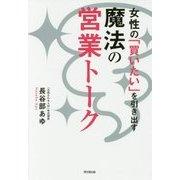 女性の「買いたい」を引き出す魔法の営業トーク(DO BOOKS) [単行本]