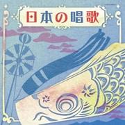 日本の唱歌 (ザ・ベスト)
