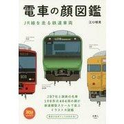 電車の顔図鑑―JR線を走る鉄道車両(旅鉄BOOKS〈002〉) [単行本]