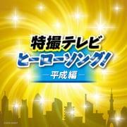 特撮テレビ ヒーローソング!-平成編- (ザ・ベスト)