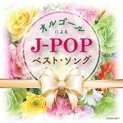オルゴールによるJ-POPベスト・ソング (ザ・ベスト)