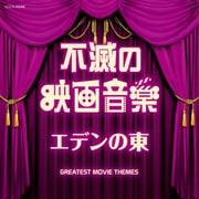 不滅の映画音楽 エデンの東 (ザ・ベスト)
