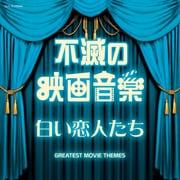 不滅の映画音楽 白い恋人たち (ザ・ベスト)