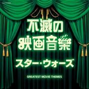 不滅の映画音楽 スター・ウォーズ (ザ・ベスト)