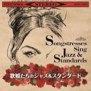歌姫たちのジャズ&スタンダード (ザ・ベスト)