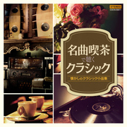 名曲喫茶で聴くクラシック~懐かしのクラシック小品集 (ザ・ベスト)