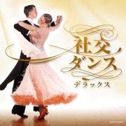 社交ダンス・デラックス (ザ・ベスト)