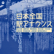 日本全国駅アナウンス (ザ・ベスト)