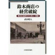 鈴木商店の経営破綻―横浜正金銀行から見た一側面 [単行本]