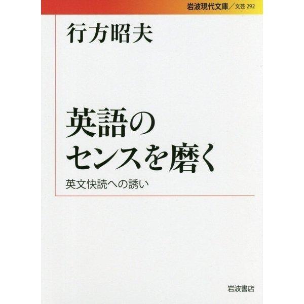 英語のセンスを磨く―英文快読への誘い(岩波現代文庫) [文庫]