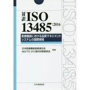 対訳ISO13485:2016―医療機器における品質マネジメントシステムの国際規格 [単行本]