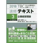 速修テキスト〈3〉企業経営理論(2018年版TBC中小企業診断士試験シリーズ) [単行本]