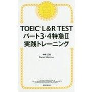 TOEIC L&R TESTパート3・4特急〈2〉実践トレーニング [単行本]