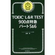 TOEIC L&R TEST 900点特急 パート5&6 [単行本]
