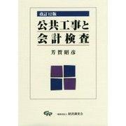 公共工事と会計検査 改訂12版 [単行本]