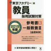 教員採用試験対策 参考書〈5〉一般教養3自然科学〈2019年度〉(オープンセサミシリーズ) [全集叢書]