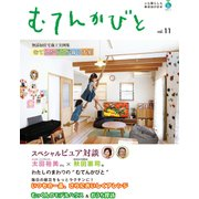 むてんかびと vol.11 [単行本]
