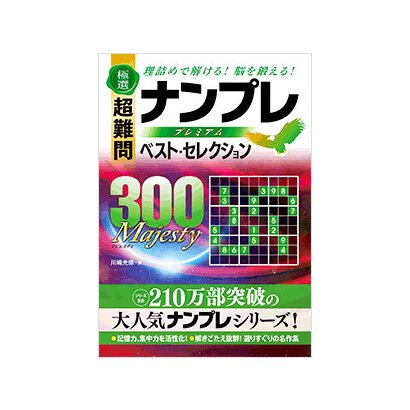 極選超難問ナンプレプレミアムベスト・セレクション300Maj-理詰めで解ける!脳を鍛える! [単行本]