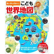 楽しく学んで力がつく!こども世界地図-豊富な写真と見やすい地図で、楽しく世界の国ぐにをを学ぼう! [単行本]