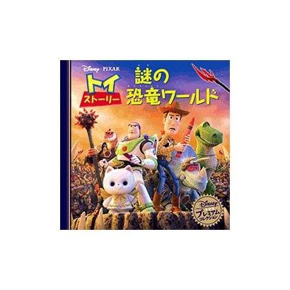 トイ・ストーリー謎の恐竜ワールド(ディズニー・プレミアム・コレクション) [単行本]