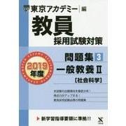 教員採用試験対策 問題集〈3〉一般教養2社会科学〈2019年度〉(オープンセサミシリーズ) [全集叢書]