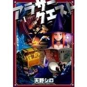 アラサークエスト 1(ヤングキングコミックス) [コミック]