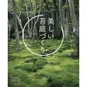 美しい苔庭づくり [単行本]