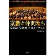 京響と仲間たち-京都市交響楽団ガイドブック [単行本]