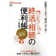 カリスマ診断士が日本一やさしく教える 終活・相続の便利帳 [ムック・その他]