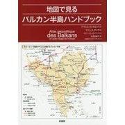 地図で見るバルカン半島ハンドブック [単行本]