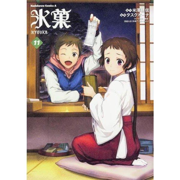 氷菓 11(角川コミックス・エース) [コミック]