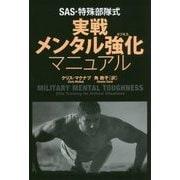 SAS・特殊部隊式 実戦メンタル強化マニュアル [単行本]