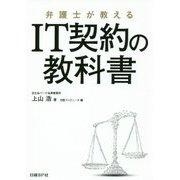 弁護士が教えるIT契約の教科書 [単行本]