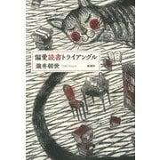 偏愛読書トライアングル [単行本]